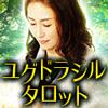 想い叶え心救う【神々宿る感涙リーディング】ユグドラシルタロット