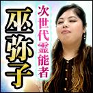 芸能界激震次世代霊能者◆巫弥子