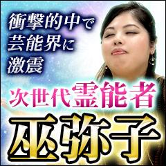 衝撃的中で芸能界に激震『もはや未来予知……』次世代霊能者◆巫弥子