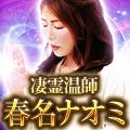 桁外れの霊力◆霊温師春名ナオミ