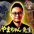 津軽のやまちゃん先生