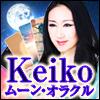 Keiko的「ムーン・オラクル」~月が導いた神秘の29枚~