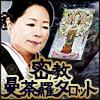 見抜かれ号泣◆霊峰日光の神業鑑定士【近藤千歳】密教曼荼羅タロット