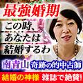 "TV絶賛◆南青山""結婚の神様"""