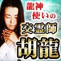 龍神使いの交霊師◆胡龍