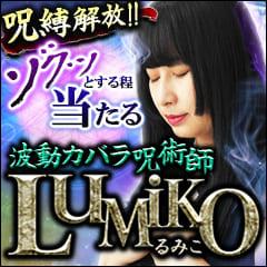 ゾクッ!とする程の《呪・縛・解・放・感》波動カバラ呪術師LUMIKO
