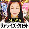 心の深層を映し出す!~心願成就の女神◇MIWA~リアライズ・タロット