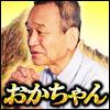 """極上*意識レベルの神鑑定!~龍神様から選ばれた男""""おかちゃん"""""""