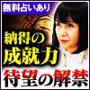 【的中ビタリ⇒切願成就】三世代でリピート※福降ろしの母◆浅見峰妃