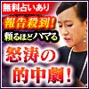 "TVで芸能人鑑定見抜き過ぎ""絶叫""リピート宣言◆天啓の伝達者ミルン"