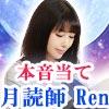 TV紹介『予約困難』隠れた感情/秘密も的中◆本音当て月読師Ren