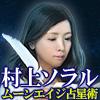 村上ソラル◆ムーンエイジ占星術(月額)【SPのみ】