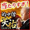 【占い総選挙1位獲得!】真実ズバ当て!未来照らす霊能僧◆天祐