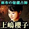 言うことズバ当たり【血縁世襲/的中秘術】麻布の秘蔵占師 上嶋櫻子