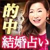 """超当たる!? 新橋占いスナックに取材殺到◆噂の""""縁結びママ""""うらら"""