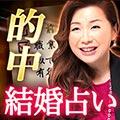 """新橋占いスナック""""縁結びママ"""""""