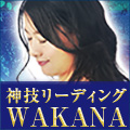 神技リーディング/WAKANA