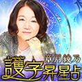 章月綾乃◆護字昇星占