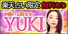 YUKIリリース特集