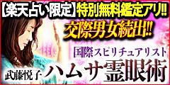 武藤悦子リリース特集