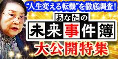 あなたの【未来事件簿】大公開特集