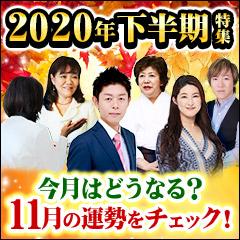 島田秀平、水晶玉子、真木あかり、木村藤子、上地一美、濱口善幸、総勢6人の人気占い師があなたの2020年下半期の運勢も恋も徹底鑑定します!