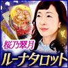 泣くほど当たり心癒される【桜乃翠月】神秘の月読術◆ルーナタロット