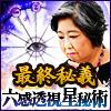 【日本屈指の魔女】ヘイズ中村≪生涯賭した最終秘儀≫六感透視星秘術