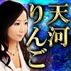 代々霊能家系【全てを視抜く神通力】宿縁結ぶ魂の霊能者◆天河りんご