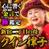 ズバッと悩み解決!【心に響く金言で極鑑定】新宿二丁目の母◆クイン律子