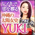 沖縄の太陽女史YUKI