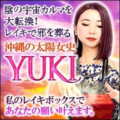 """陰の宇宙カルマを大転換! レイキで邪を葬る""""沖縄の太陽女史""""YUKI"""