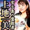 当たるを超えた奇跡の力! 宮古島の霊能者◆上地一美