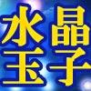 有名占い師も虜【自分を知る最新秘蔵占】水晶玉子◆エレメンタル占術