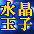 水晶玉子◆エレメンタル占術