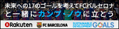 FCバルセロナと一緒にカンプ・ノウに立とう