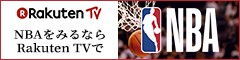 NBAを見るならRakutenTVで