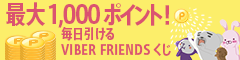 ViBER FRIENDS くじ