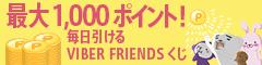 ViBER FRIENDS くじ