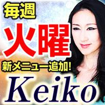 楽天限定無料占い:Keiko的ムーン・オラクル