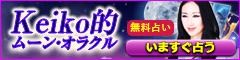 楽天占い限定◆Keiko無料占いスタート