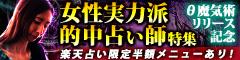 11/11 禁断のθ魔気術リリース記念◆女性実力派占い師特集