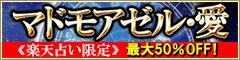 6/22  【マドモアゼル・愛】シンクロニシティ占星術 リリース記念特集