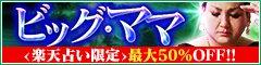 7/22 ≪ビッグ・ママ≫全能多角霊視リリース記念特別割引!