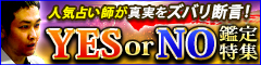 8/4 キッパリ断言!YESorNO鑑定特集
