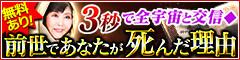 9/14 前世ヒーラー真鈴リリース記念特集