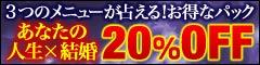 11/15 えびすや真朱【曼荼羅数秘命術】リリース記念特集