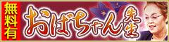 11/4 【的中究めた】池袋のおばちゃん先生リリース記念特集