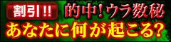 """1/30 マックス・コパの""""神業ウラ数秘""""リリース記念特集"""