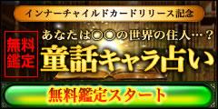 2/27 インナーチャイルドカードリリース記念特集